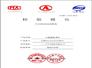 公司ABS产品配套三一汽车通过国家级强制检验