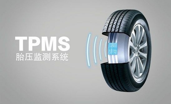 胎温胎压监测系统(TPMS)