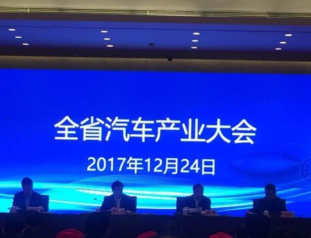 陕西省汽车产业大会