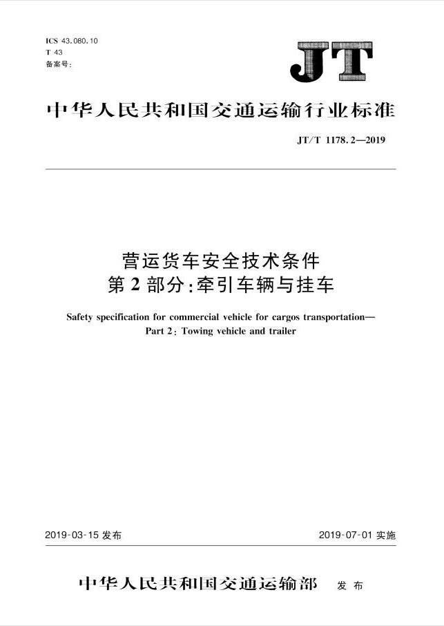 我公司参与起草的交通运输行业标准正式发布