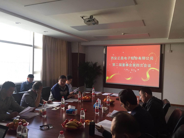 西安正昌电子股份有限公司第二届董事会第四次会议暨第二届监事会第三次会议圆满召开