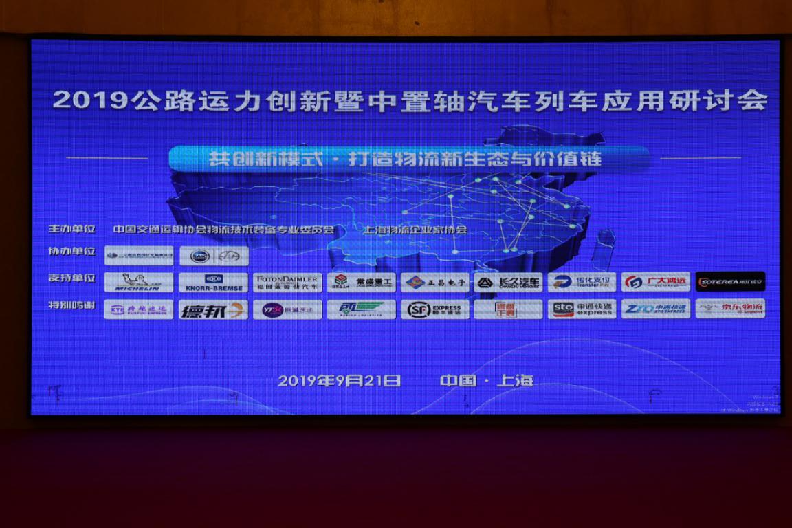 """正昌电子受邀参加""""2019公路运力创新暨中置轴汽车列车应用研讨会"""""""